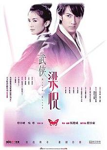The Butterfly Lovers (2008 film).jpg