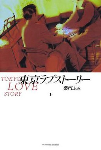 Tokyo Love Story - The cover of the first volume of Tokyo Love Story
