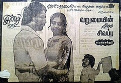 <i>Varumayin Niram Sivappu</i> 1980 film by K. Balachander