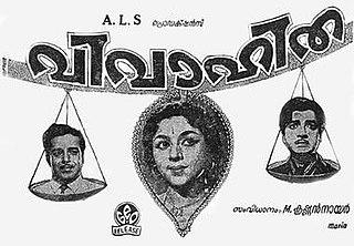 <i>Vivahitha</i> 1970 film by M. Krishnan Nair