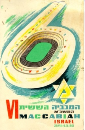 1961 Maccabiah Games - Image: 1961 Maccabiah logo
