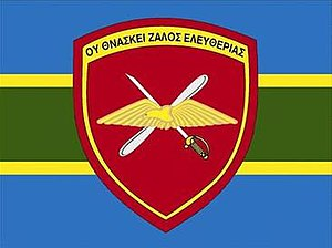 1st Army Aviation Brigade (Greece) - Emblem of the 1st Army Aviation Brigade