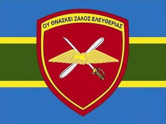 1st Army Aviation Brigade (Greece) - Emblem of the 1st Army Aviation Brigade