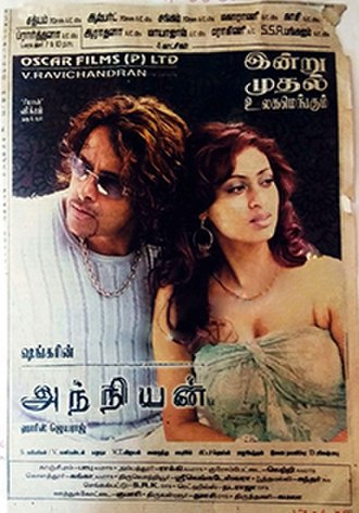 Anniyan - Theatrical release poster