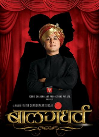 Balgandharva (film) - Poster
