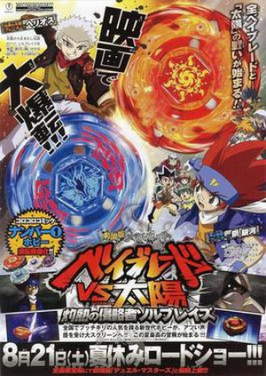 Beyblade: Sol Blaze, the Scorching Hot Invader - Film Poster