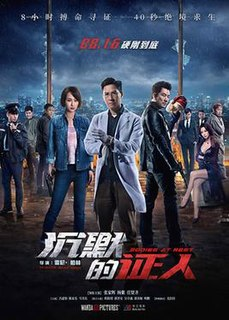 <i>Bodies at Rest</i> 2019 Chinese-Hong Kong film