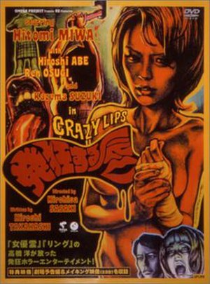 Crazy Lips - Image: Crazy Lips DVD Cover