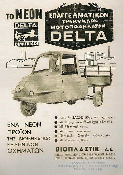 https://upload.wikimedia.org/wikipedia/en/thumb/1/16/Delta_Dimitriadi.jpg/400px-Delta_Dimitriadi.jpg
