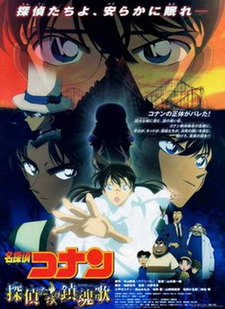 Detective Conan The Private Eyes Requiem Wikipedia