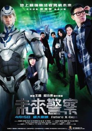 Future X-Cops - Hong Kong film poster