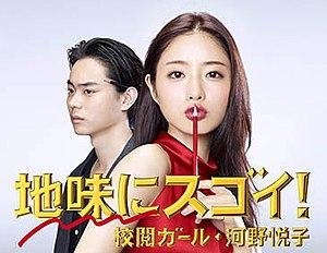 Jimi ni Sugoi! Kōetsu Girl: Kouno Etsuko - Promotional poster