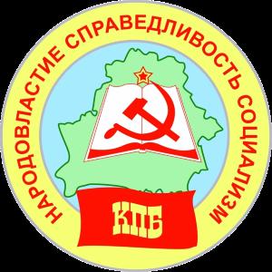 Communist Party of Belarus - Image: Kommunisticheskaya Partiya Belarusi (symbol)