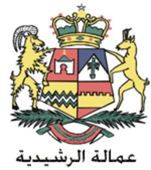 Errachidia - Image: Logo Province Errachidia 2
