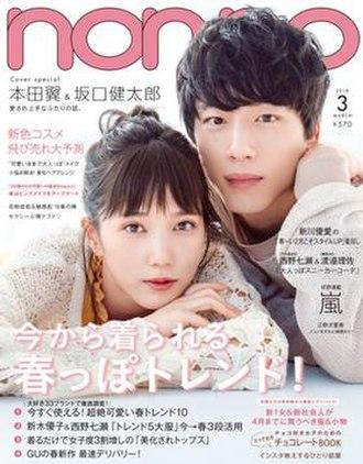 Non-no - March 2018 cover with Tsubasa Honda and Kentaro Sakaguchi