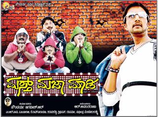 <i>Mast Maja Maadi</i> 2008 Kannada comedy-romance film