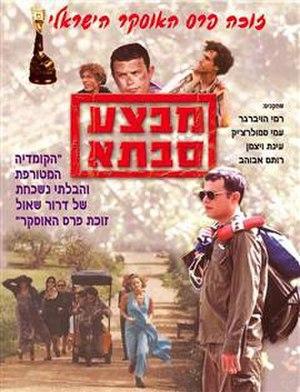 Mivtza Savta - Film poster