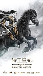 <i>Princess Agents</i> Chinese television series