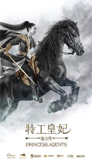 Princess Agents - Drama Poster