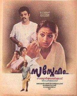 <i>Sasneham</i> 1990 film by Sathyan Anthikad