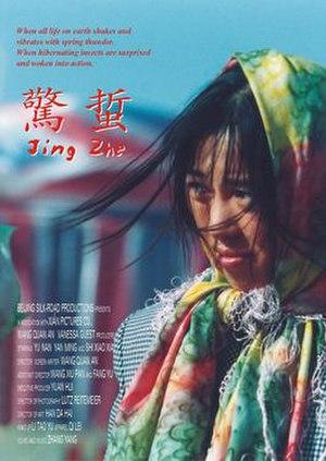 Jingzhe (film) - Image: Story of Ermei