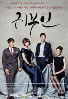 <i>The Noblesse</i> 2014 South Korean television series