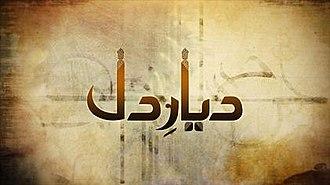 Diyar-e-Dil - Title screen of  Diyar-e-Dil