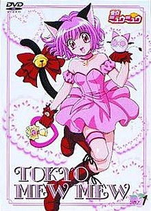 A smiling young girl with pink hair, black cat ears and a black cat tail wears a pink outfit with red boots and red gloves. A small pink fuzzy creature with pink ears sits on her raised left fist, and a pink heart-shape with a bell in the center is held her lowered right hand.