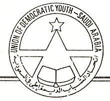 Communist Party in Saudi Arabia - Wikipedia, the free encyclopedia