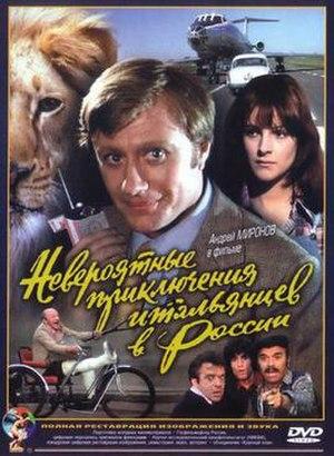 Unbelievable Adventures of Italians in Russia - Image: Unbelievable Adventures of Italians in Russia