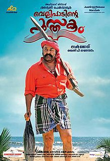 <i>Velipadinte Pusthakam</i> 2017 film directed by Lal Jose