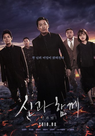 Along with the Gods: The Last 49 Days - Theatrical poster