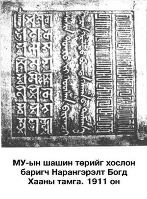 Imperial Seal of the Mongols - Imperial seal of Bogd Khan in 1911. From left to right: in Soyombo, Classical Mongolian and Phags-pa