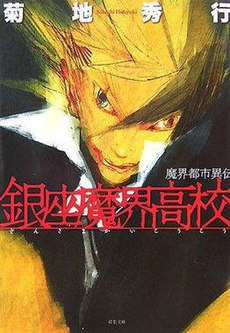 Demon City Shinjuku cover.jpg