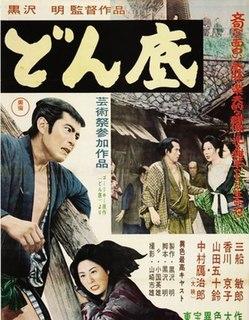 <i>The Lower Depths</i> (1957 film) 1957 Japanese drama film
