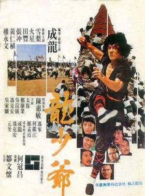 Dragon Lord - Original Hong Kong poster.