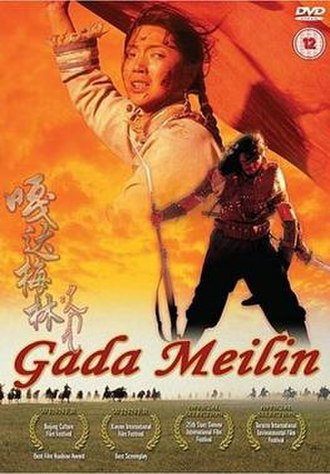 Gada Meilin (film) - Image: Gada Meilin