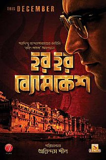 <i>Har Har Byomkesh</i> 2015 Indian Bengali mystery film
