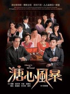<i>Heart of Greed</i> 2007 Hong Kong television drama