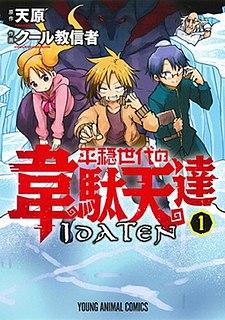 <i>The Idaten Deities Know Only Peace</i> Japanese manga series