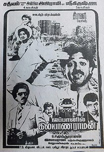 <i>Japanil Kalyanaraman</i> 1985 film by S. P. Muthuraman
