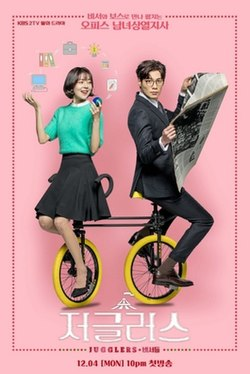 Jugglers (TV series)-poster.jpg