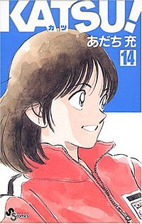 [Image: 200px-Katsu-vol14.jpg]