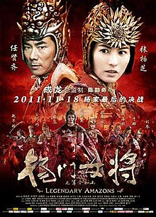 Legendary Amazons 2011 film.jpg