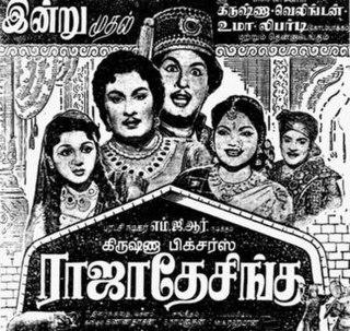 <i>Raja Desingu</i> 1960 film