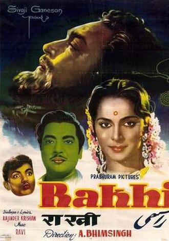 Rakhi (1962 film) - Image: Rakhi 1962
