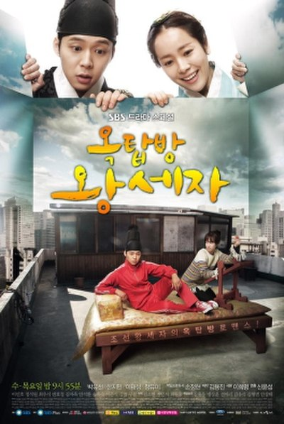 Picture of a TV show: Rooftop Prince