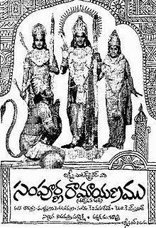 Sampoorna Ramayanam (1971 film) - Wikipedia