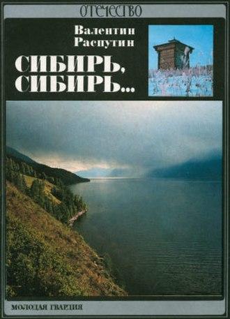 Siberia, Siberia - Cover of the 1991 edition