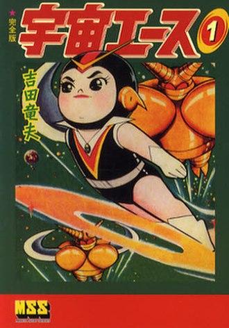 Space Ace (manga) - Image: Space Ace manga vol 1